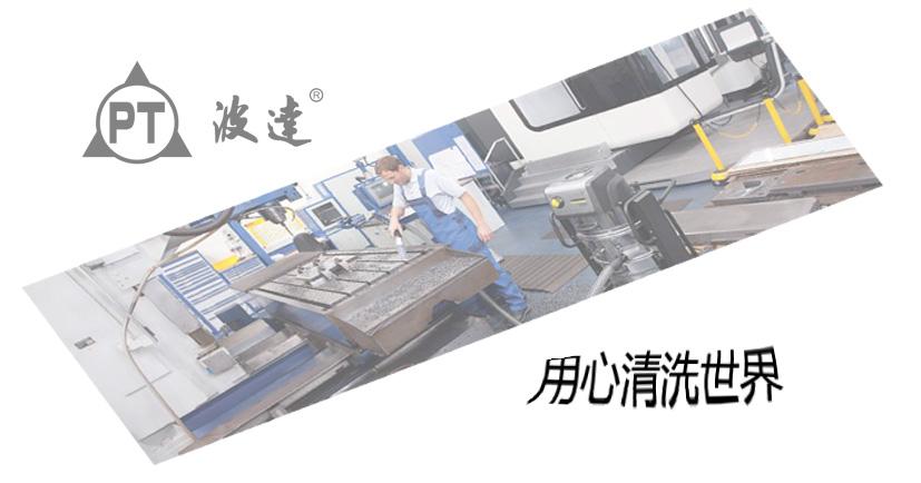工业超声波清洗